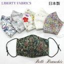 【10/1より出荷予定】ベル・ブランシェ リバティプリント使用 布マスク 第1弾 日本製