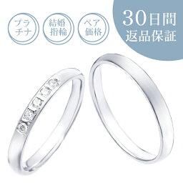 【30日返品保証】結婚指輪「パドゥタン」ペア価格 ダイヤ付プラチナリング プラチナ ダイヤモンド 刻印無料 誕生石 ギフト包装 ストレート 定番