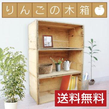 りんごの木箱 1箱(訳あり)【送料無料】