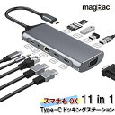 【11in1】Type-C ハブ USBハブ 多機能 ドッキングステーション USB magBac デュアルスクリーン マルチデ...