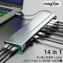 【Point5倍】【14in1】Type-C ハブ USBハブ 多機能 ドッキングステーション USB magBac 256GBSSD内蔵 高速データ転送 マルチディスプレイ USB3.0 256GB P03 SSD内蔵 ノートパソコン テレワーク