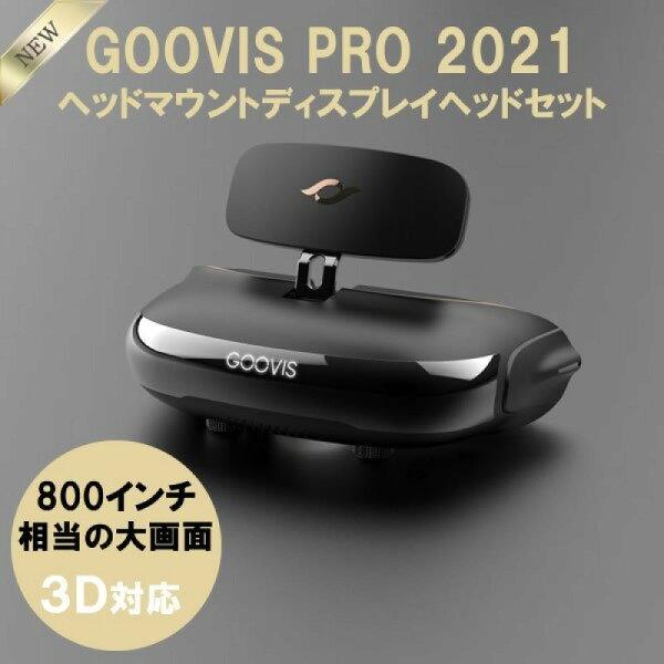 プライベートシアターGOOVISPRO2021最新ヘッドセット単品3DHDMI大迫力800インチグービスプロポータブルIMAXシ