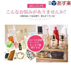 【令和新年号】BelleLife透明化粧品入れ化粧品収納ボックスメイクケースメイクボックスコスメボックス騒音なし防塵高透明度強い耐久性整理簡単引き出し小物/化粧品入れおしゃれ【送料無料】