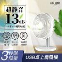 【夏物処分!年間最安】卓上扇風機 静音 静か 充電式 冷風機