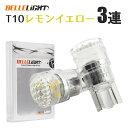 T10 LED イエロー 2個セット ダイヤモンドカットレンズ拡散型 黄色 ポジション ルームランプ レモンイエロー 12V用 無極性 ベルライト LX015