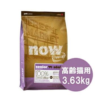 NOWFRESH(ナウフレッシュ) GrainFree シニアキャット&ウェイトマネジメント 3.63kg【キャットフード/ドライフード/グレインフリー/シニア/高齢猫】【3,800円以上で送料無料】