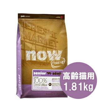 NOWFRESH(ナウフレッシュ) GrainFree シニアキャット&ウェイトマネジメント 1.81kg【キャットフード/ドライフード/グレインフリー/シニア/高齢猫】【3,800円以上で送料無料】