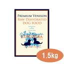 【ポイント10倍】クプレラエクストリーム プレミアム・ベニソン 1.5kg【ドッグフード・子犬・成犬・老犬・全成長段階・オールライフステージ・ドライフード・ペットフード・グレインフリー・CUPURERA】