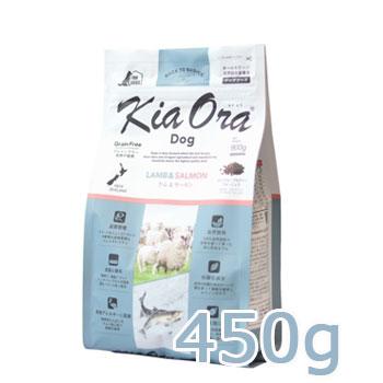 キアオラ ドッグフード ラム&サーモン 450gドッグフード/Kiaora】【犬用品・犬/ペット用品】 【正規品】