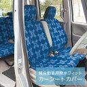【Disney】ディズニー 軽自動車用撥水フィットカーシート