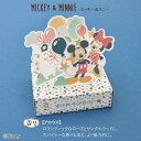 【Disney】ディズニー おはなしアロマパピエ 「ミッキー&ミニー」...