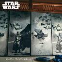 【STAR WARS】スター・ウォーズ 水で張れるふすま紙2枚セット ◆ヨーダ&ダース・ベイダー 総柄◆ ◇ インテリア 雑貨 おしゃれ グッズ シール ウォール 壁 ステッカー デザイン 小物◇