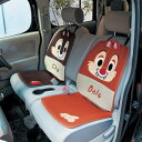 【Disney】 ディズニー メッシュ素材の快適シートクッション(選べるキャラクター) 「デール」 ◇ ベルメゾン カー