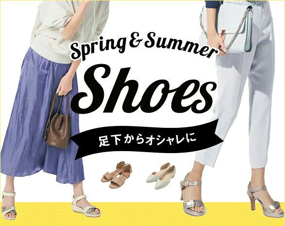 夏の靴特集
