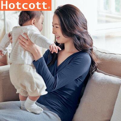 産後用 クロスオープン 長袖