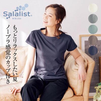 サラリスト 速乾 カップ付き くつろぎ Tシャツ (DP)