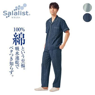 メンズさっと乾く綿100%サッカー半袖パジャマ   (DP)