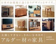アルダー材の家具