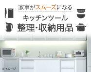キッチン小物収納品