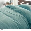 ●【BELLE MAISON】ベルメゾン あったかマイクロファイバーの掛け布団カバー 「マリン」 ◆ダブル◆ ◇ 寝具 布団 ベッド カバー 掛布団 掛けカバー 布団カバー 掛け布団 bed ファブリック ◇