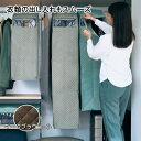 ベルメゾン 消臭・抗菌機能が続くまとめて衣類カバー 「ダークブラウン」◆小◆ ◇ 家具 収納 衣類 チェスト タンス 圧縮 袋 整理 衣 替え 服BELLE MAISON DAYS ◇