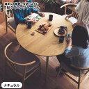 集える円形ダイニングテーブル 「 ナチュラル 」 ◇ 単品 家具 収納 ダイニング テーブル 食卓 ダイニン...