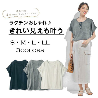マタニティ 授乳対応 ドロップショルダー 半袖 Tシャツ ◆S~LLサイズ