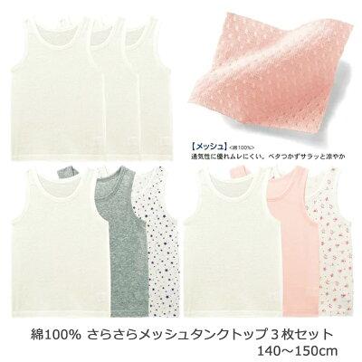綿100% 夏 さらさら メッシュ タンクトップ 3枚セット ◆140 150 ◆◇