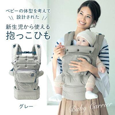 パパにも似合う ベビーの体型を考えて設計された新生児から使える抱っこひも 「グレー」 ◇ 抱っこ紐 だっこひも ベビー 新生児 縦抱き 縦抱っこ 縦 ママ パパ マミィラク ◇