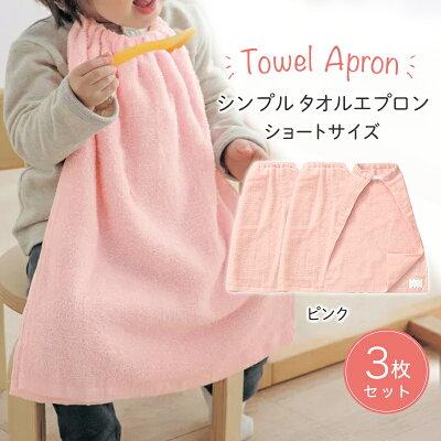 タオルエプロン 同色3枚セット シリーズ累計7.4万枚販売 「 ピンク 」◆ショート◆