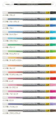 【在庫あり】★新商品★【メール便対応】自分だけのペンが作れる♪選べるリフィル全55種。メー...