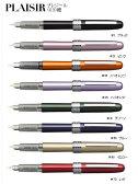プラチナ プレジール<Plaisir>万年筆 【PGB-1000】 0.3 細字 PLATINUM ペン先:シルバー