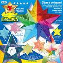 星のおりがみ(Stars Origami) 414104 15.0×15.0cm  折り紙 オリガミ 折り方説明書1枚 トーヨー toyo 【メール便対応可能】