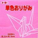 単色おりがみ100枚入 ピンク 15x15cm 064124 ぴんく(pink) 折り紙 おり紙 オリガミ 折紙 Origami トーヨー