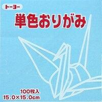 ト−ヨ−単色おりがみ「うすみず」064134