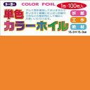 トーヨー単色カラーホイルおりがみ「だいだい」100枚150×150mmトーヨー単色カラーホイル折り紙...