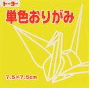7.5単色おりがみ「き」068110 125枚 <千羽鶴用折り紙> 75mm×75mm キイロ 7.5×7.5cm おり紙 オリガミ 折紙 トーヨー