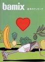 bamixの料理本 バーミックス 基本のクッキング