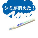 Dr.Beckmann ドクターベックマン 衣類の修正ペン ステインペン(携帯用シミ取りペン)