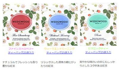 ウェッジウッドの紅茶ワイルドストロベリーウォレットタイプ・シリーズティーバッグアソート(3種)9個入りWSN-5TB