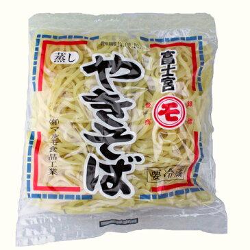 【クール便発送】富士宮やきそば むし麺 1袋 マルモ食品工業