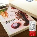 (カタログギフト グルメ)グルメギフトカタログ ダンチュウ(dancyu)CBコース【送料無料】【出産内祝い 内祝い】【楽ギフ_