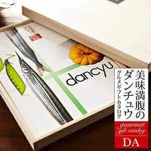 (カタログギフト)グルメギフトカタログ ダンチュウ(dancyu)DAコース【送料無料】