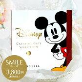 カタログギフト ディズニー×リンベル SMILE(スマイル)【※当商品はメーカー包装されています。包装紙をご指示いただきましてもご対応できかねます。】【出産祝い 結婚祝い】【楽ギフ_