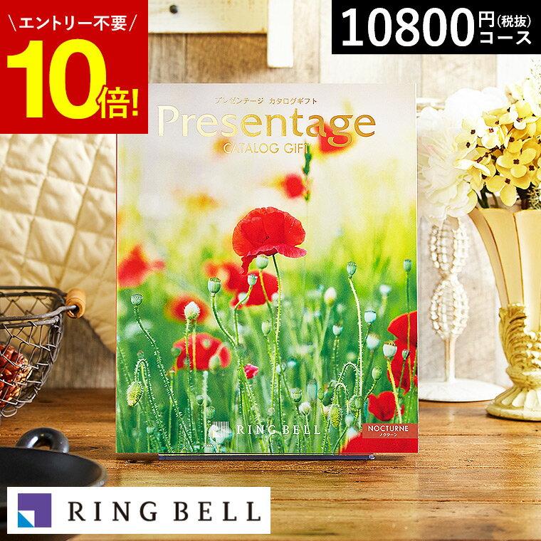 カタログギフト リンベル プレゼンテージ Pre...の商品画像