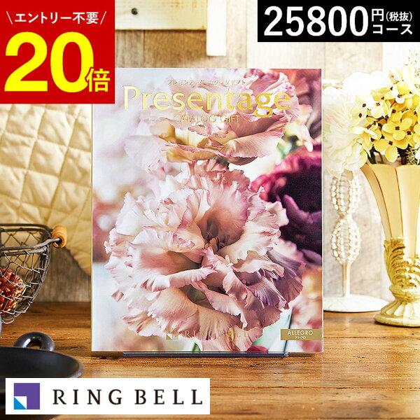 カタログギフトリンベルプレゼンテージPresentage(アレグロ)()/結婚内祝いお祝い引き出物結婚内祝い引出物内祝ギフト引っ
