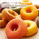 焼きドーナツ詰合せ。ふんわり、もっちり新食感、焼きドーナツ【引き出物 出産内祝い 結婚内祝...