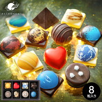 チョコレート ギフト アストロノミー 惑星チョコレート ギャラクシセレクションS 8個入り(のし・包装・メッセージカード利用不可)/ C-20 【EC】