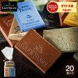 カフェタッセ(CAFE TASSE) ミニタブレットアソート 20個入り (のし・包装・メッセージカードのご利用はできかねます。)(バレンタイン ホワイトデー チョコ チョコレート)【楽ギフ_ 【171】