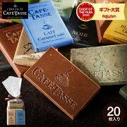 カフェタッセ ミニタブレットアソート メッセージ バレンタイン ホワイト チョコレート